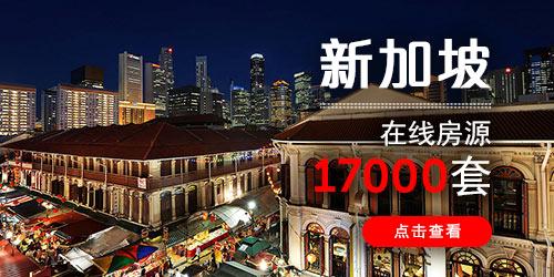新加坡房产网_新加坡房价_新加坡房地产_新加坡买房_居外新加坡房产网