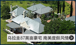 新西蘭度假天堂 設施一應俱全