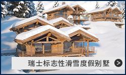 北美滑雪勝地Vail獨立度假屋
