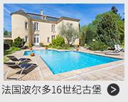 法国波尔多古城堡